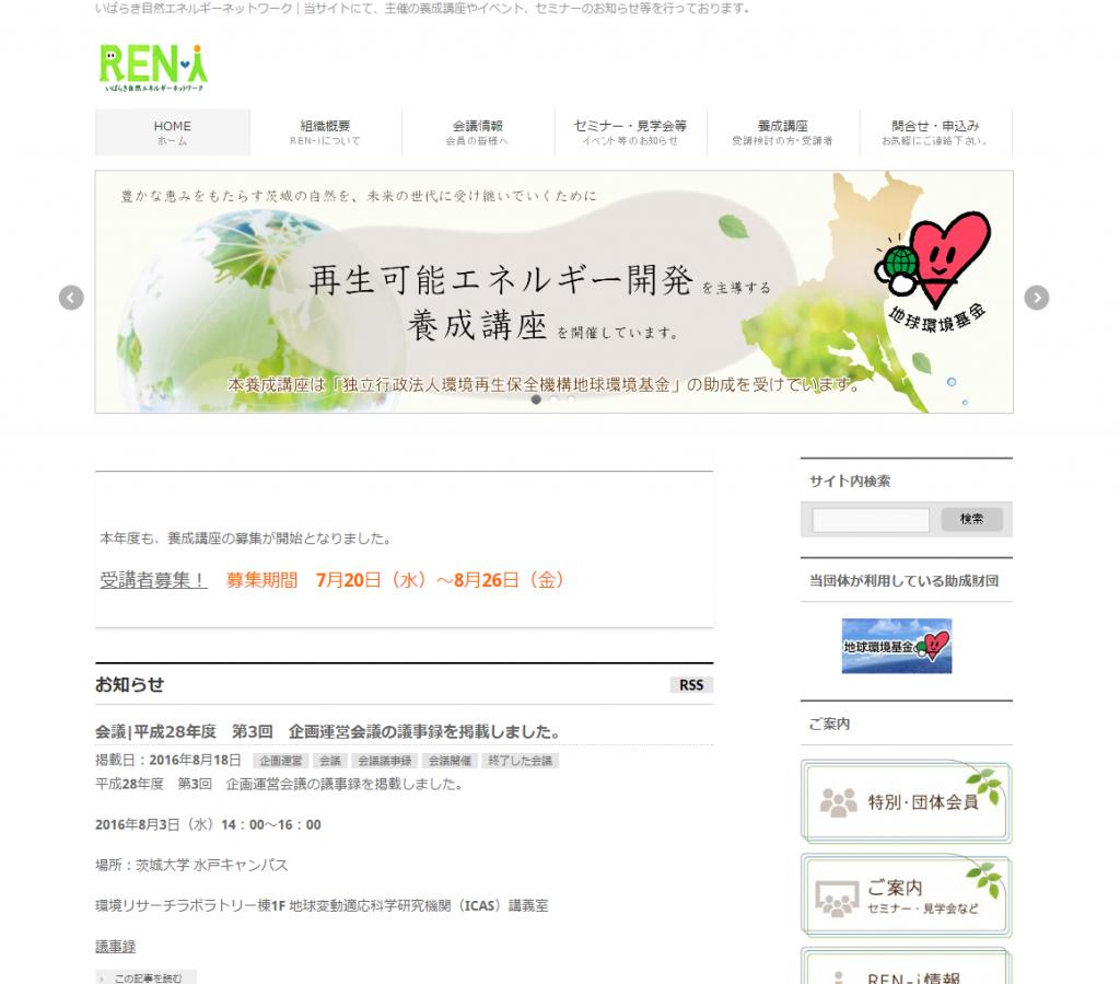 REN-i_new