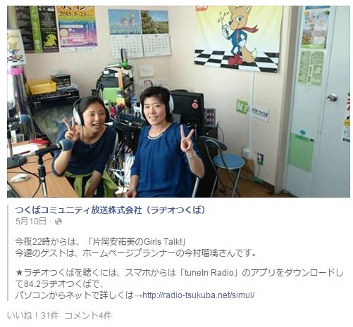 radio_tsukuba_150510