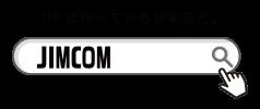 ホームページ制作(WEB制作)JIMCOM|茨城県つくば市